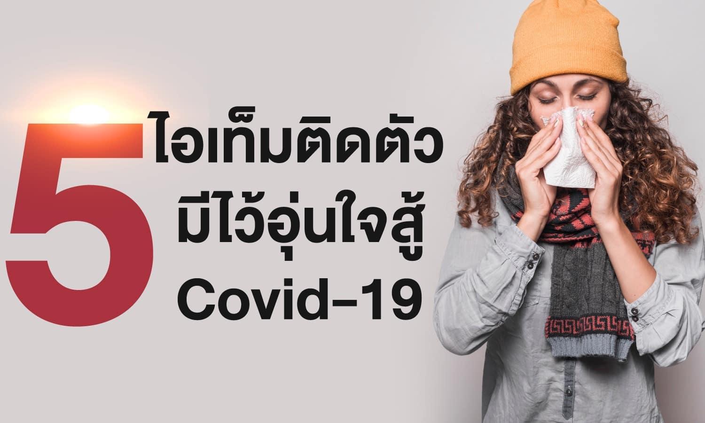 5 ITEM ติดตัวมีไว้อุ่นใจ สู้ COVID-19