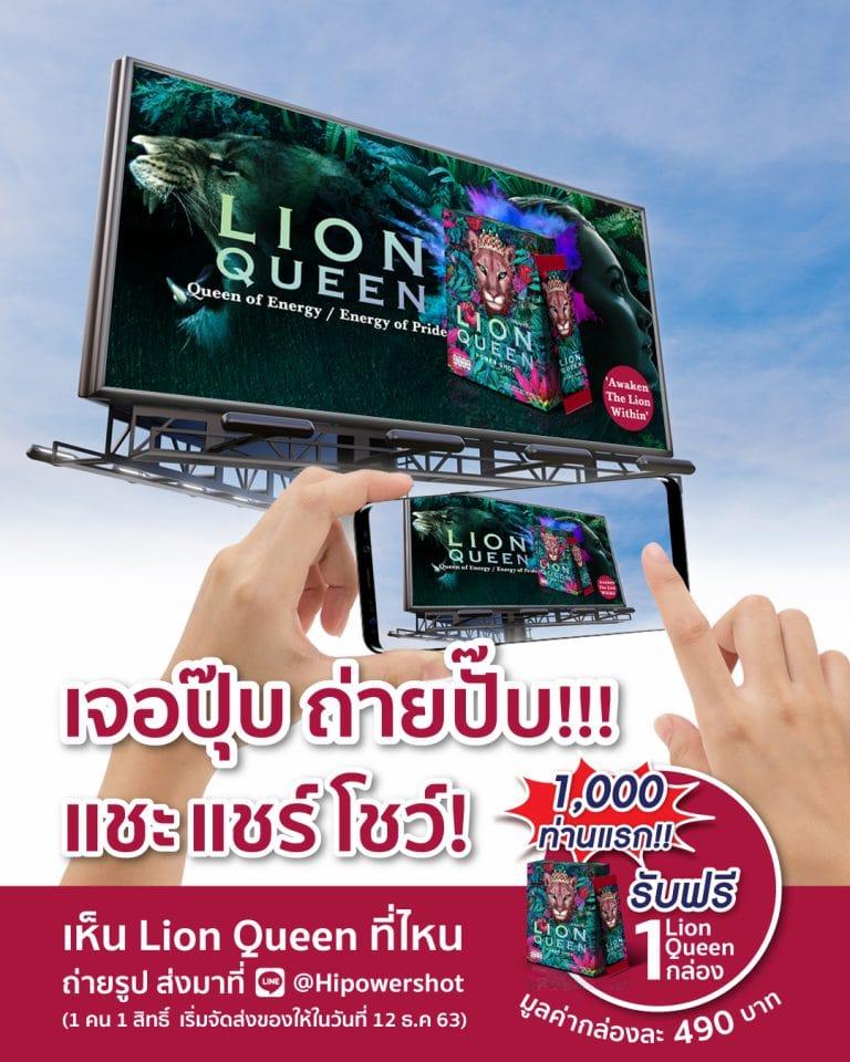 เจอปุ๊บ ถ่ายปั๊บ 1,000 ท่านแรกรับเลย Lion Queen คนละ 1 กล่อง