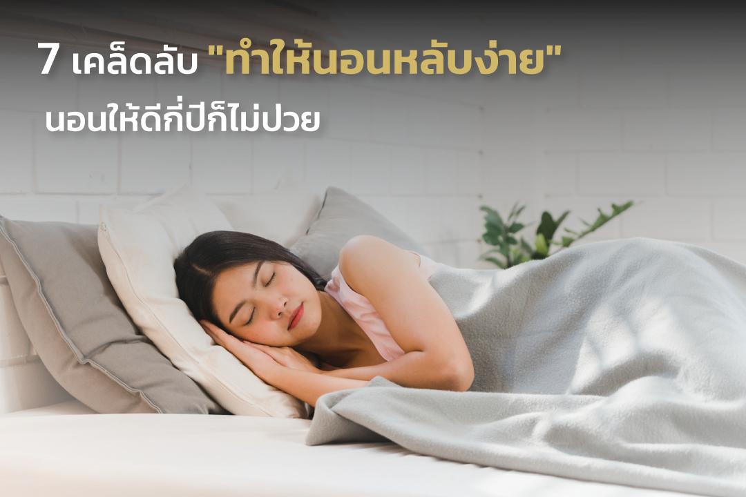 """7 เคล็ดลับ """"ทำให้นอนหลับง่าย"""" นอนให้ดีกี่ปีก็ไม่ป่วย"""